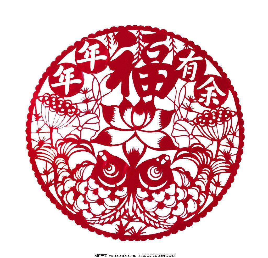 窗花剪纸 剪纸 民间 艺术 传统 手工艺 艺术品 工艺品 装饰品 鱼 荷花