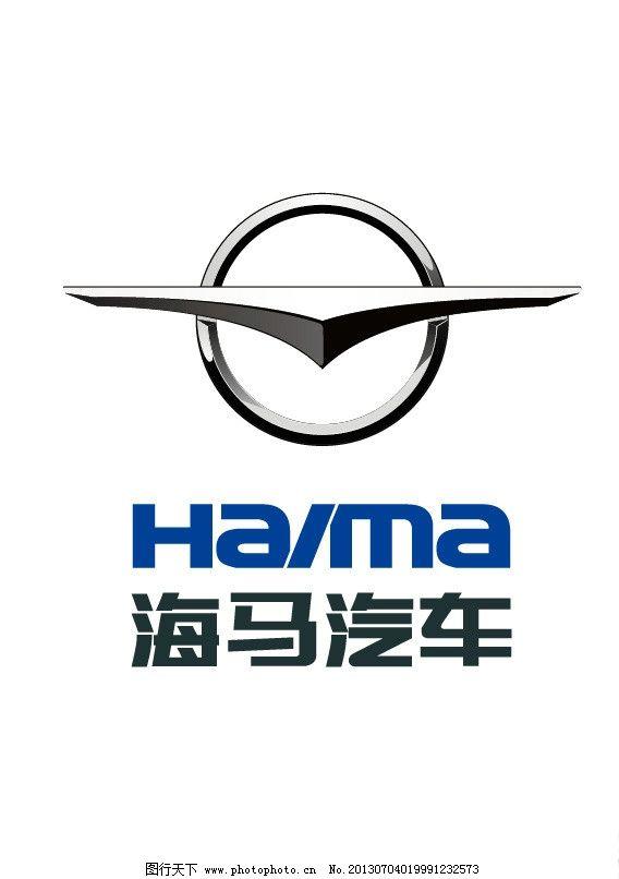 海马汽车logo图片
