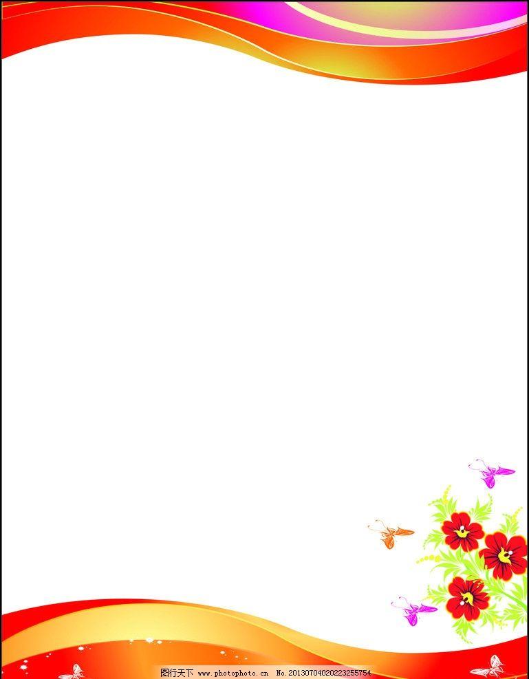 海报背景 海报 模板 背景 宣传 红色背景 背景底纹 底纹边框 设计 72d