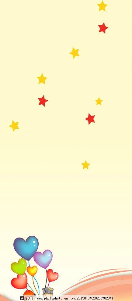底纹花边 背景     爱心 素材 天空 星空 远处 背景底纹 底纹边框图片