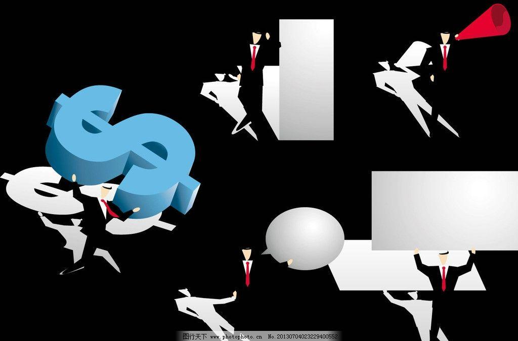 人物剪影 白领 姿势 动作 货币符号 广告牌 广告板 白板 商务人物矢量