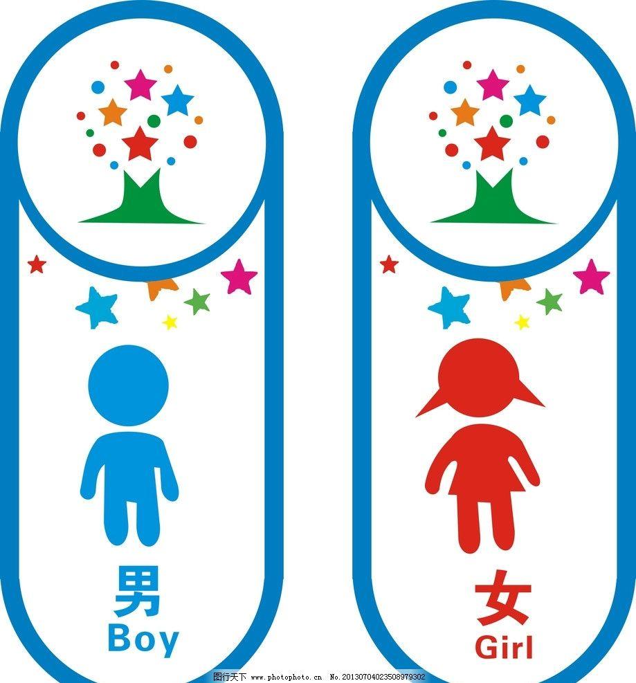 幼儿园洗手间牌子图片