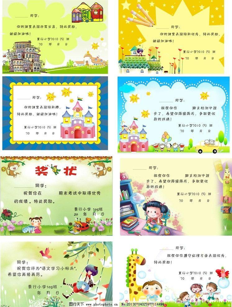 小学 幼儿园奖状图片