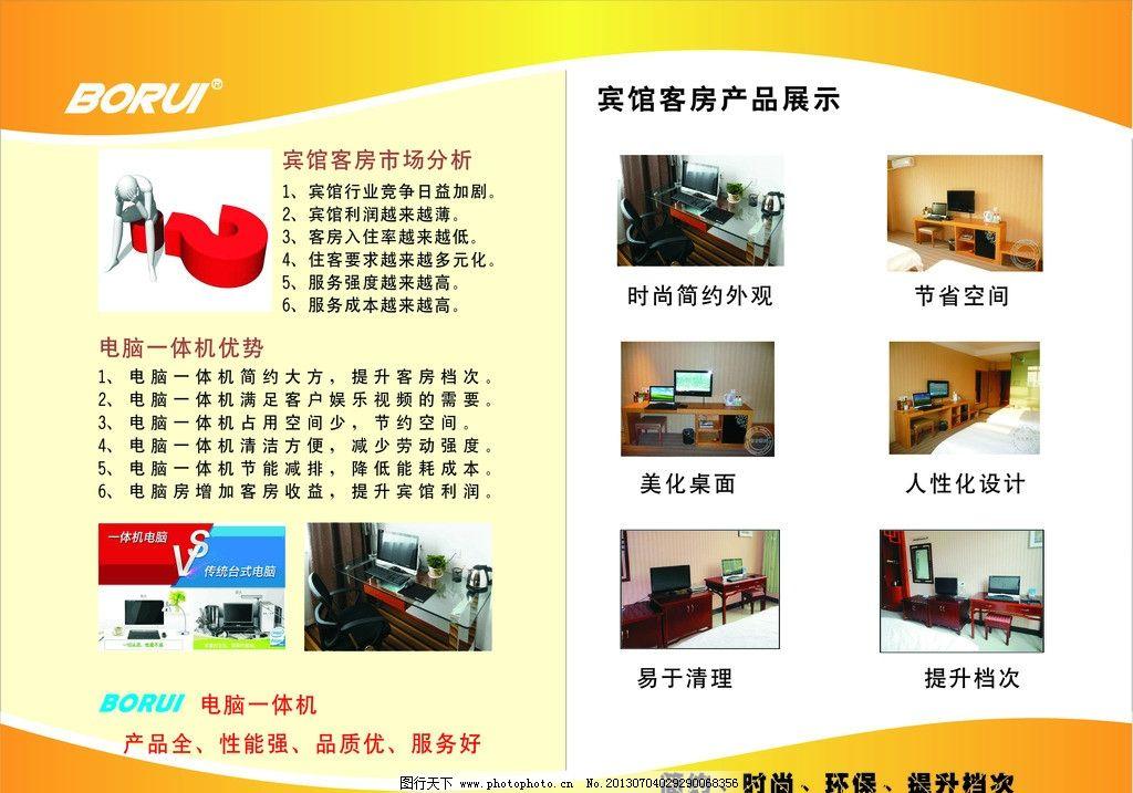 广告设计 酒店 电脑  图片