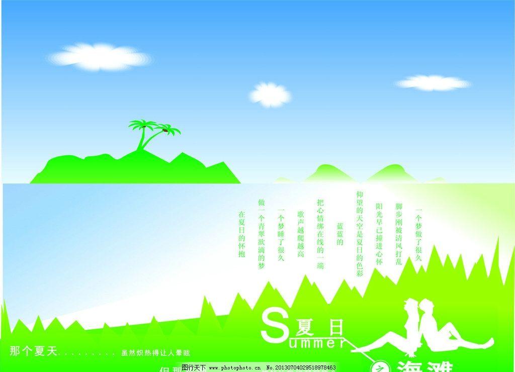 夏日海滩 海滩 绿草地 椰树 蓝天 白云 广告设计 矢量 cdr