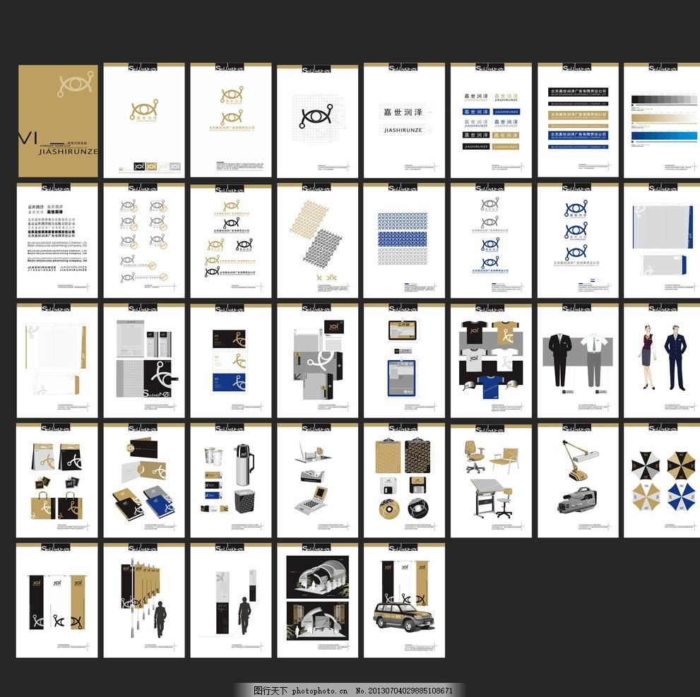 公司vi 企业vi vi系统 vi手册 vi素材 vi全套 标志 形象 vi设计模板