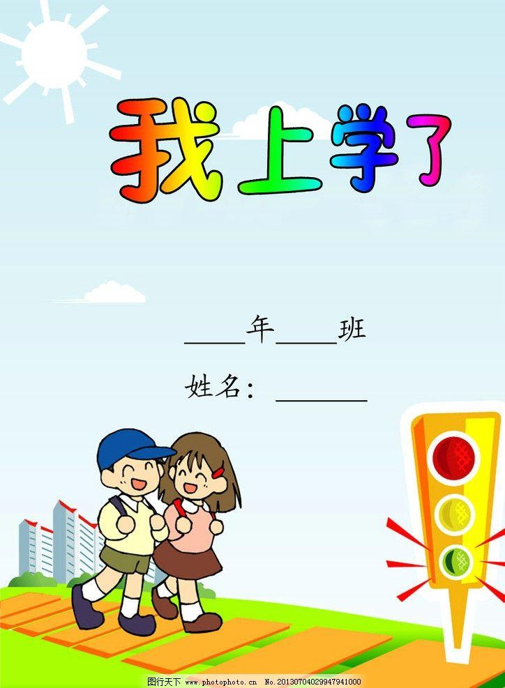 胸卡 上学校 红绿灯 卡通画 小学生 展板 名片卡片 广告设计模板图片