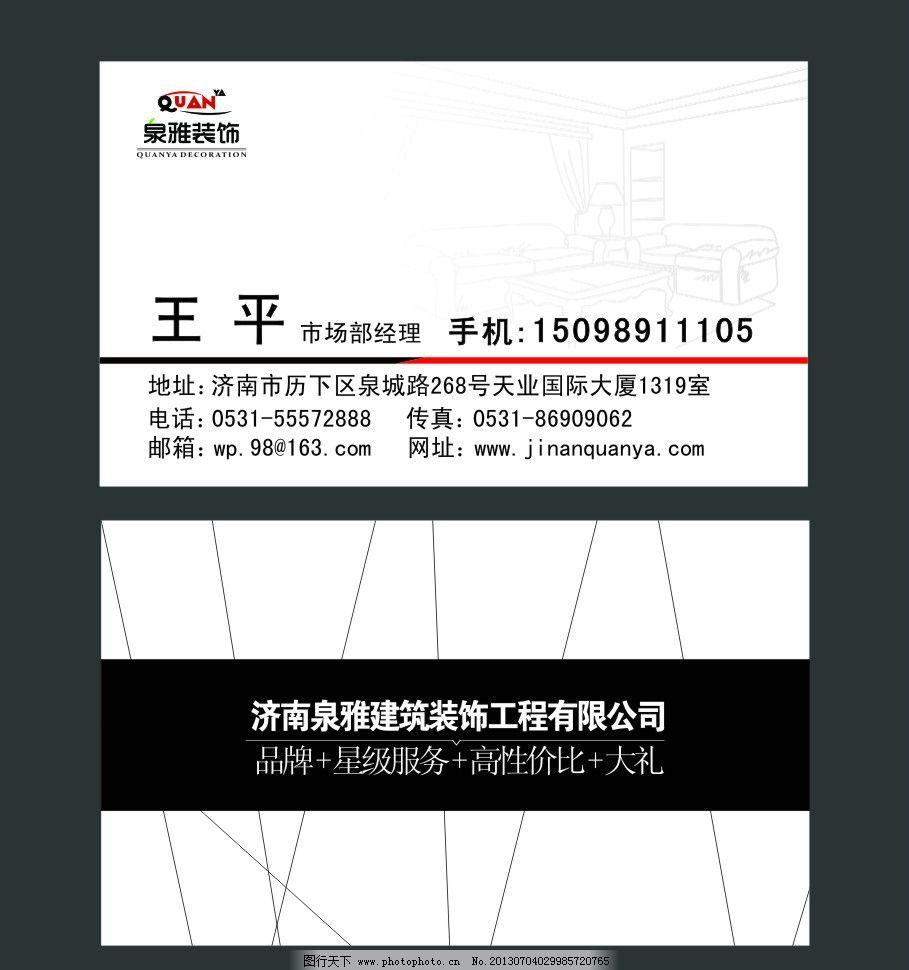 名片 装饰公司名片 装修 装饰 家装 名片卡片 广告设计 矢量 cdr