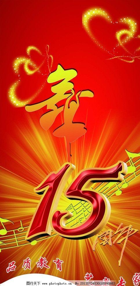 周年庆吊旗 吊旗 15周年 周年庆典 学校15周年庆典 周年庆 海报设计