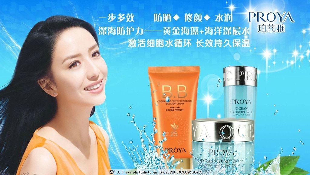佟丽娅代言珀莱雅 珀莱雅 佟丽娅 bb霜 防晒 修颜 水润 化妆品 化妆品