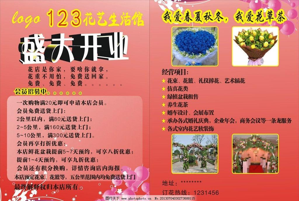 花店宣传页设计图片