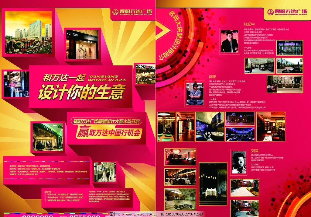 设计图库 广告设计 展板模板    上传: 2013-7-1 大小: 54.