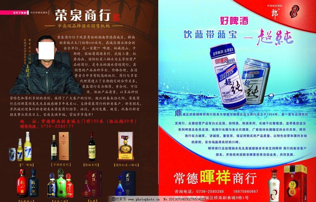 商行 酒行 蓝带 7度 德山 红星 dm宣传单 广告设计模板 源文件 300dp