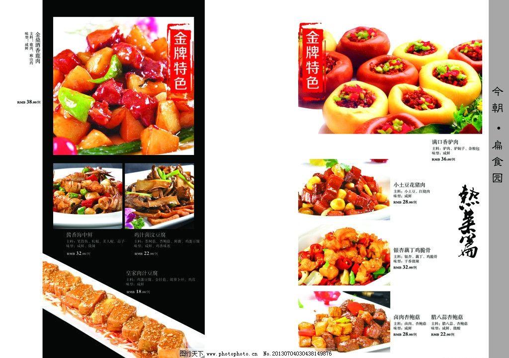 菜谱图片_菜单菜谱_广告设计_图行天下图库