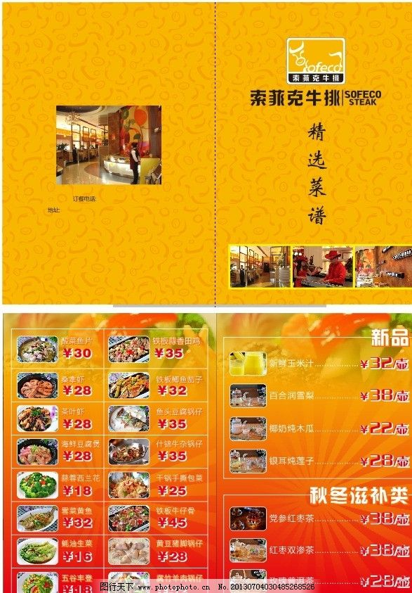 西餐厅菜单 索菲克 牛排 菜单 菜谱 西餐 菜 饮料 茶 干锅 蒸菜 菜单