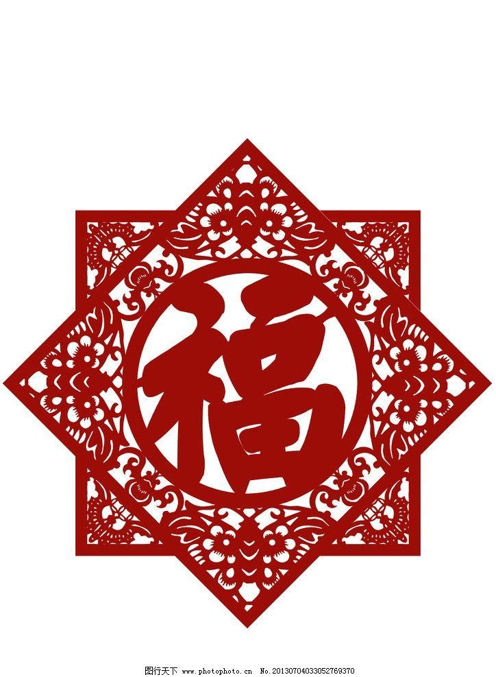 psd分层 其他  福字窗花剪纸 福字 窗花 剪纸 民俗 喜庆 过年 春节