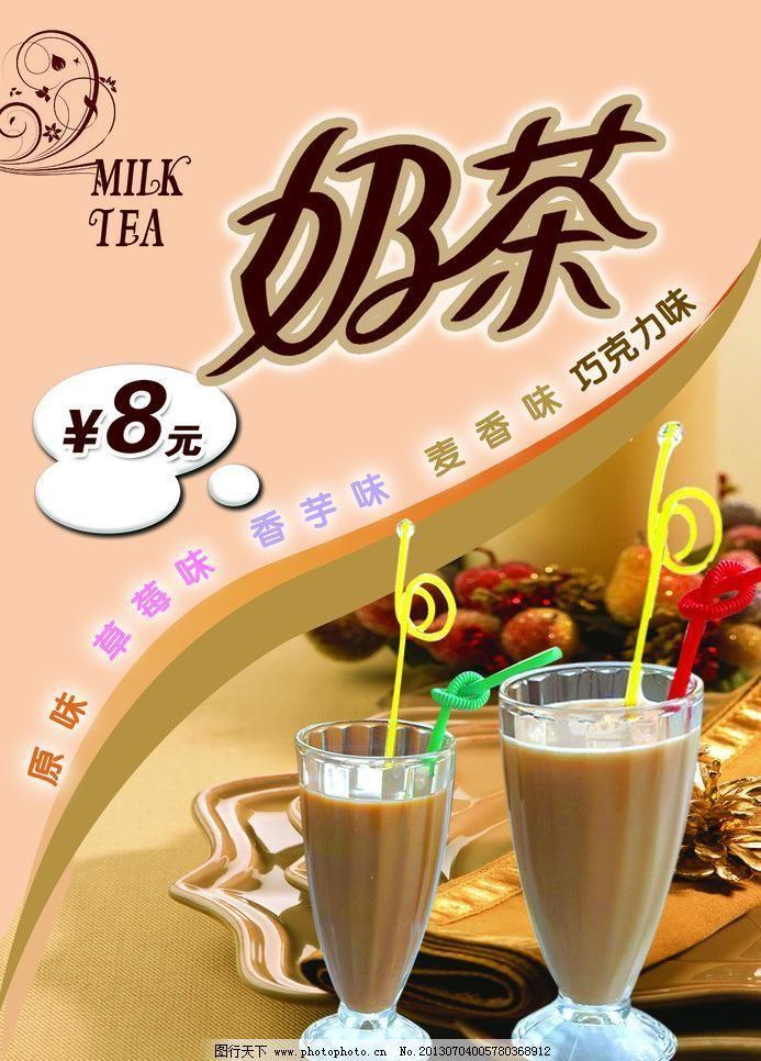 72dpi psd 廣告設計模板 海報設計 價格 金色 咖啡 奶茶 奶茶海報 源