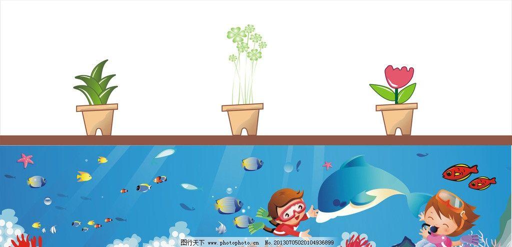 卡通墙绘海报 卡通 墙绘 海报 蓝色 鱼缸 深海 鱼 盆栽 儿童 潜水