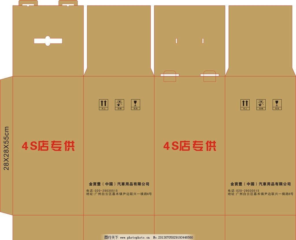 纸箱飞船制作步骤