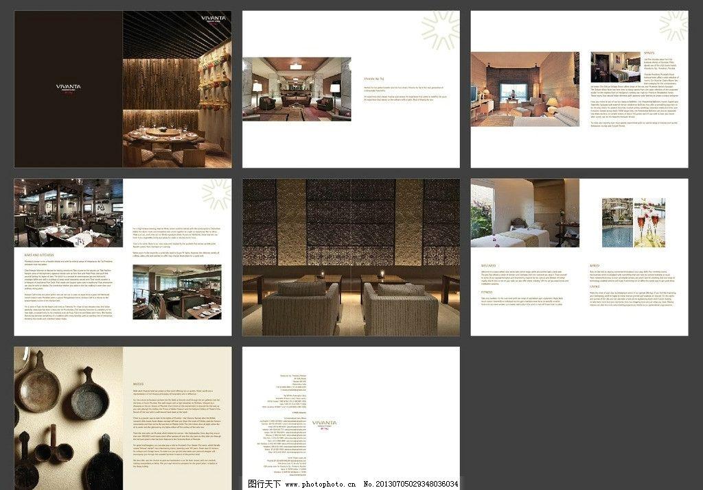 室内设计画册 室内设计 酒店设计 排版设计 矢量 rgb模式 画册设计图片