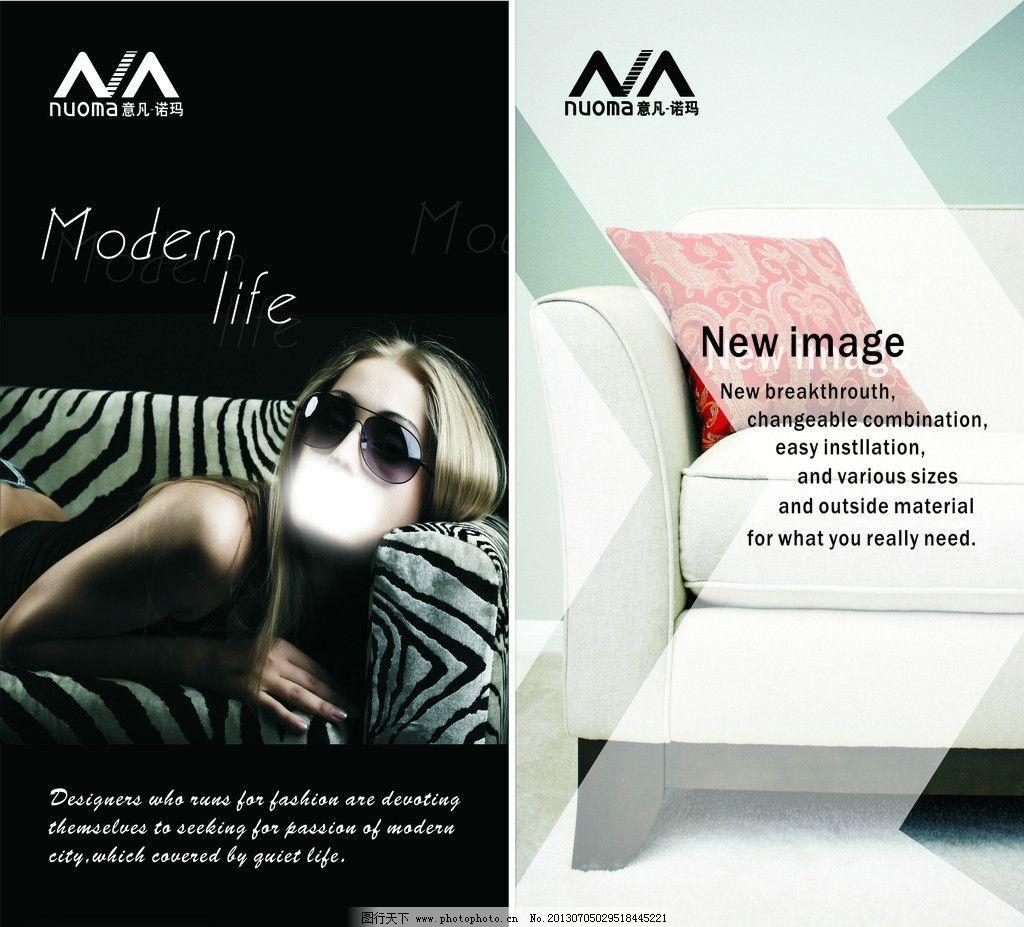 家具海报 人物素材 创意设计