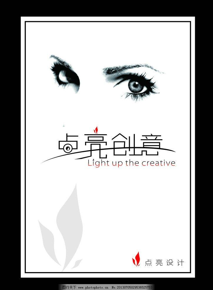 点亮创意 眼睛 创意设计 创意字体 创意海报 矢量