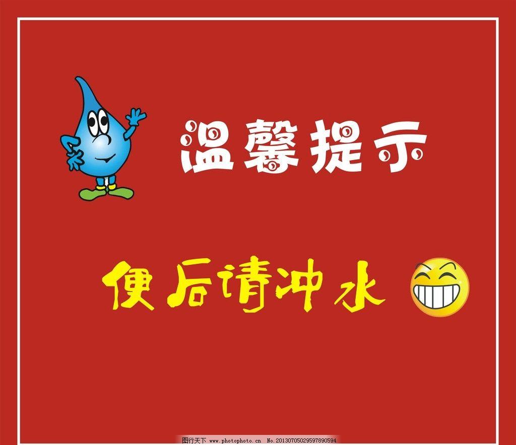 温馨提示 提示 温馨 冲水 红色 禁止牌 指示牌 广告设计 矢量 cdr