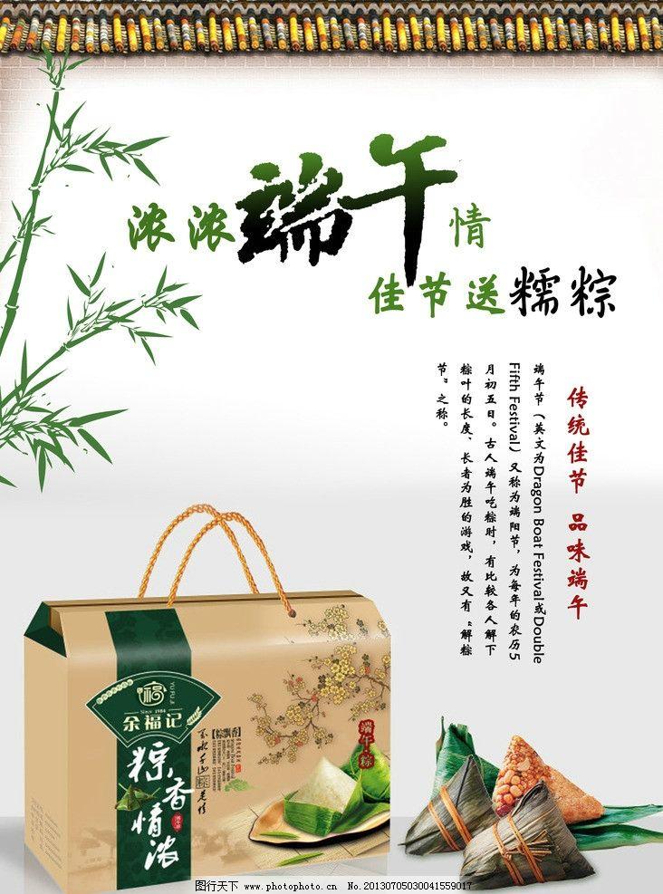 端午节 粽子 端午浓情 竹子 围墙 端午海报 端午礼盒 海报设计 广告