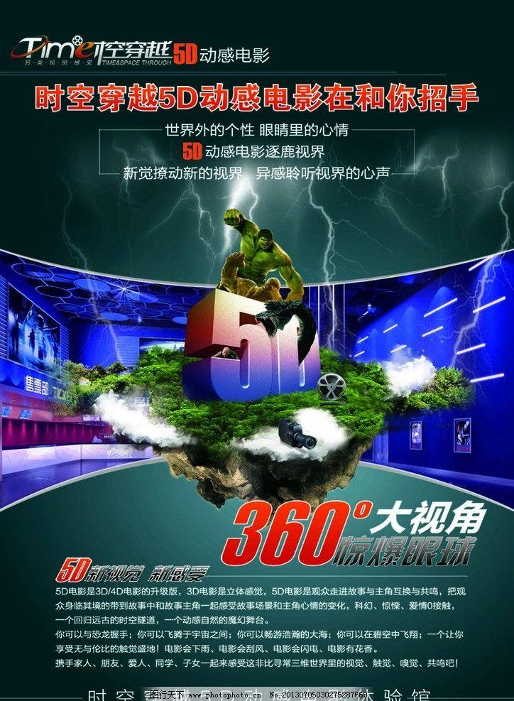 5d电影宣传单 5d电影海报 电影宣传单 飘浮岛 树木 巨人 dm宣传单