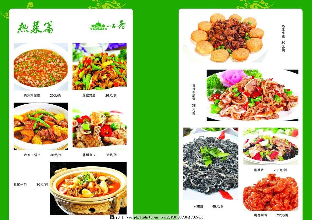 菜谱 菜单 家常菜 模版 热菜 烧烤 清真 斋 广告设计模板 源文件