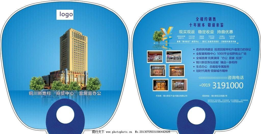 房地产扇子 扇子 蓝色 房地产 矢量图 建筑 商业 其他设计 广告设计