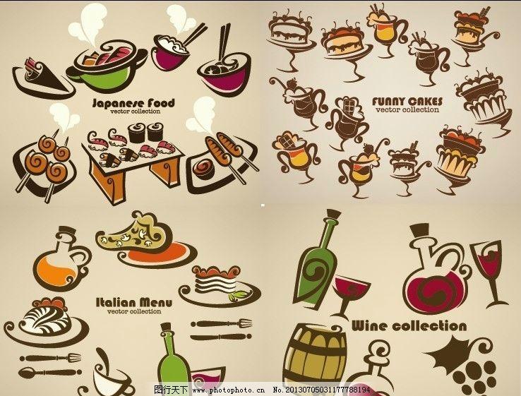 卡通手绘食物矢量素材图片