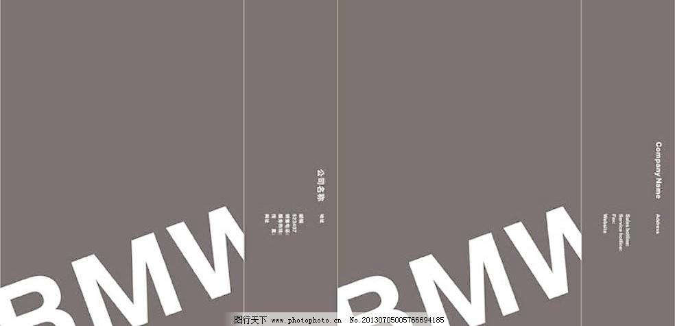 bmw纸袋标准设计稿 宝马 广告设计 其他设计 手提袋 宝马纸袋