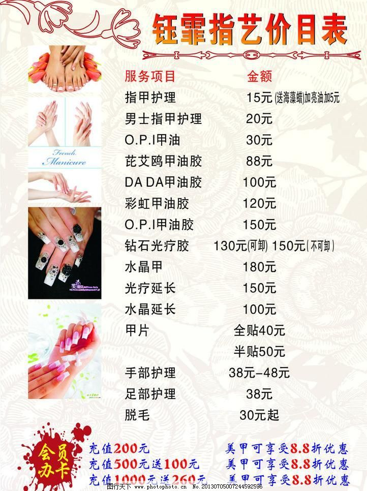 cdr 广告设计 价格表 价目表 美甲价格表 喷绘 其他设计 写真 化妆