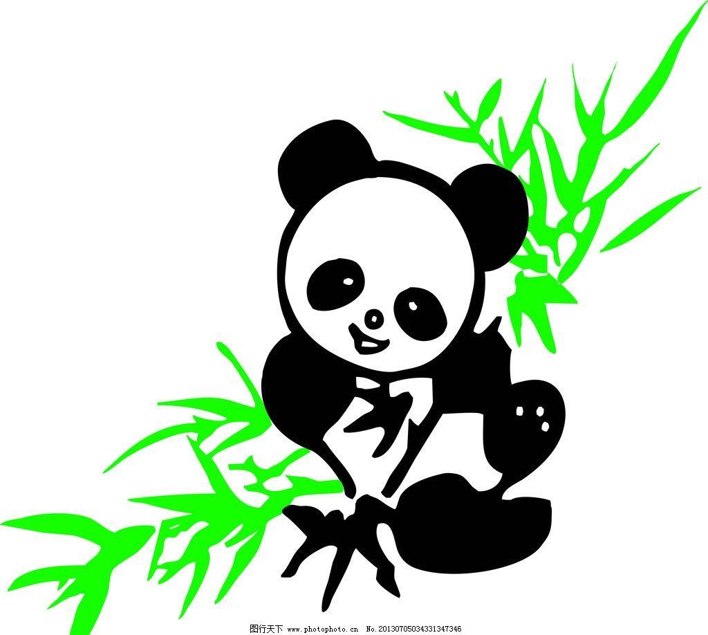 熊猫 卡通 可爱 矢量 动物