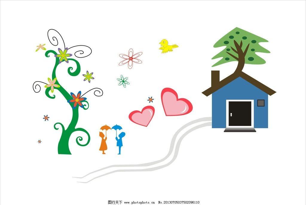 插画 爱情 插图 树 房子 情侣 人 cdr 矢量图 卡通图案 卡通设计 广告