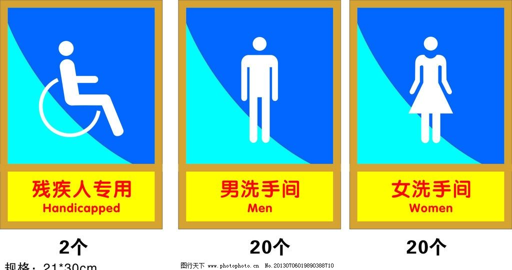 残疾人专用 男女卫生间        厕所 公共标识标志 标识标志