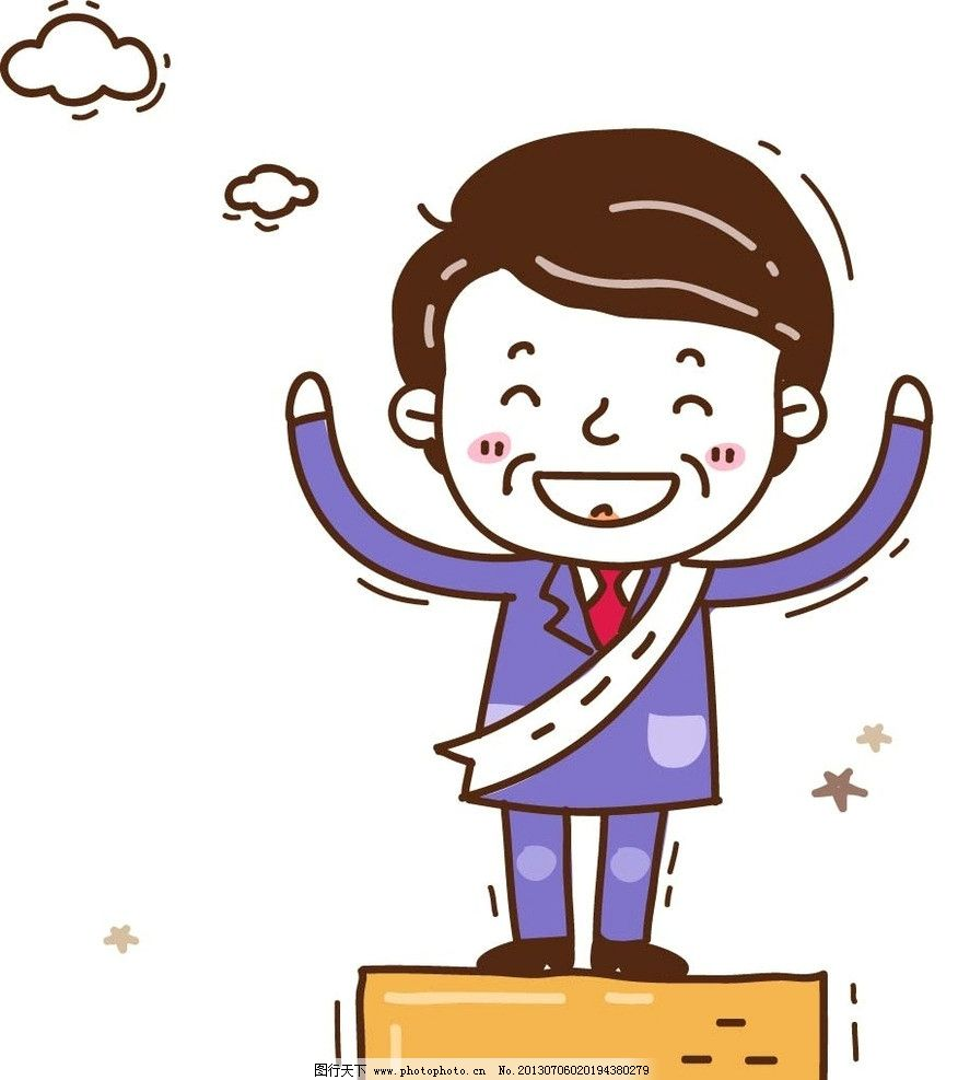 卡通人物 卡通 人物 矢量 得奖 获奖 胜利 开心 高兴 快乐 欢乐 员工