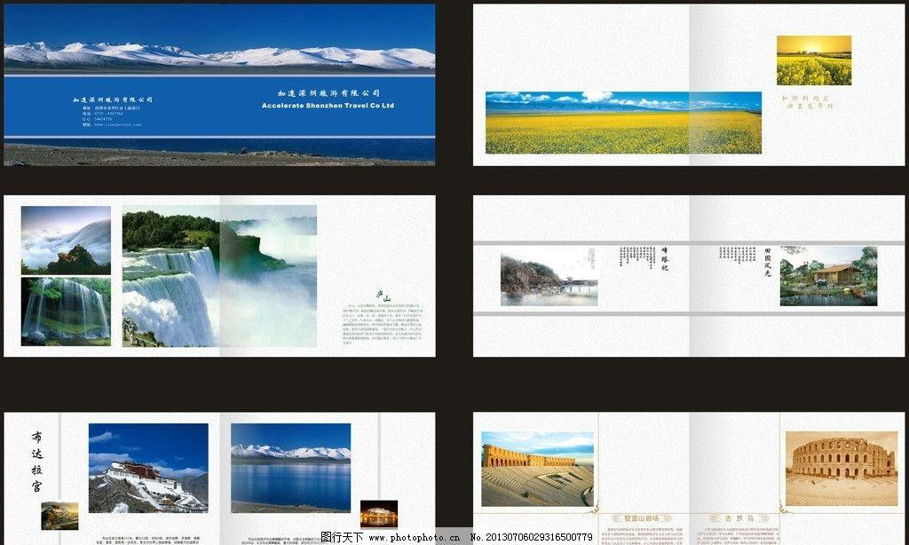 旅游画册模板下载 旅游杂志 画册 旅游宣传册 画册设计 画册版式 画册