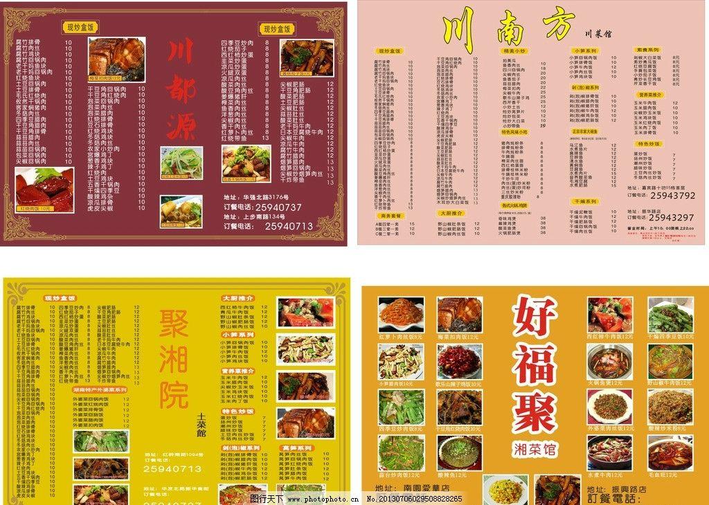 菜单 川南方 好福聚 菜谱 菜单菜谱 广告设计 矢量 cdr