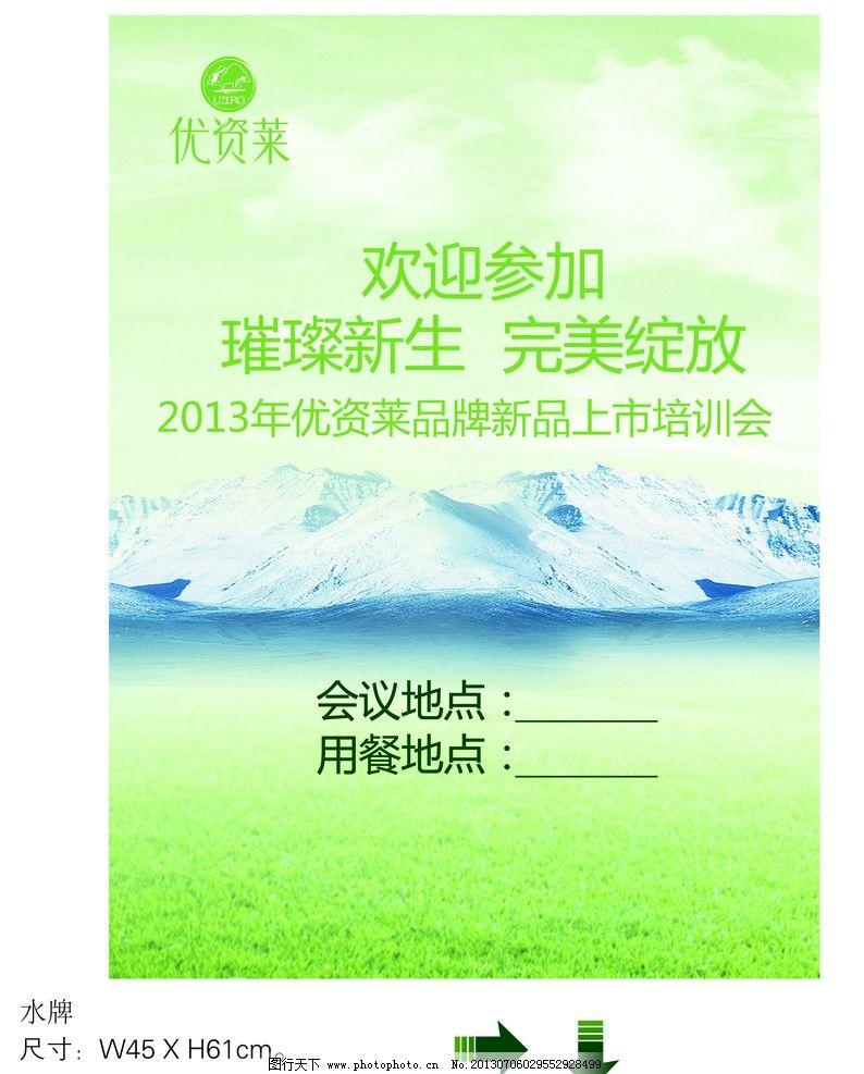 会议水牌 水牌背景 优资莱 化妆品绿色 分层文件 广告设计 矢量