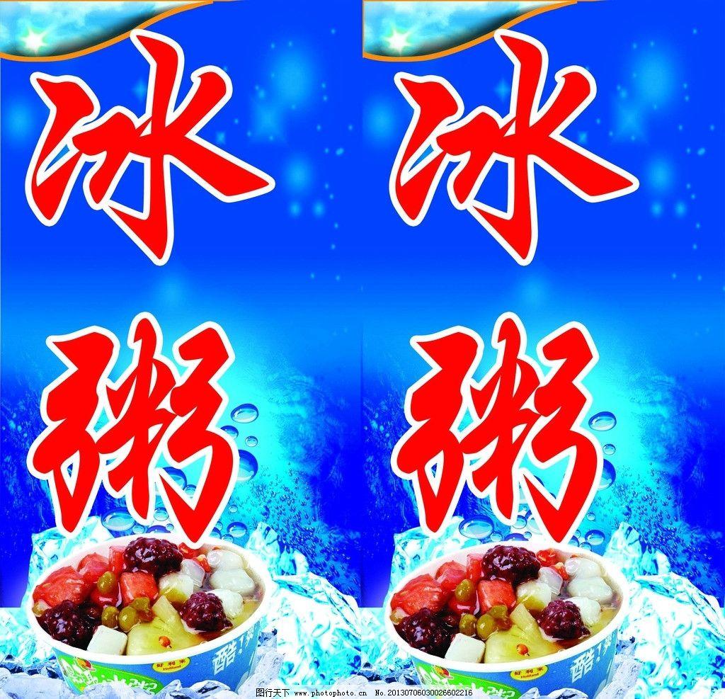 冰粥灯箱 冰粥素材下载 冰粥模板下载 冷饮 饮料 源文件 夏季