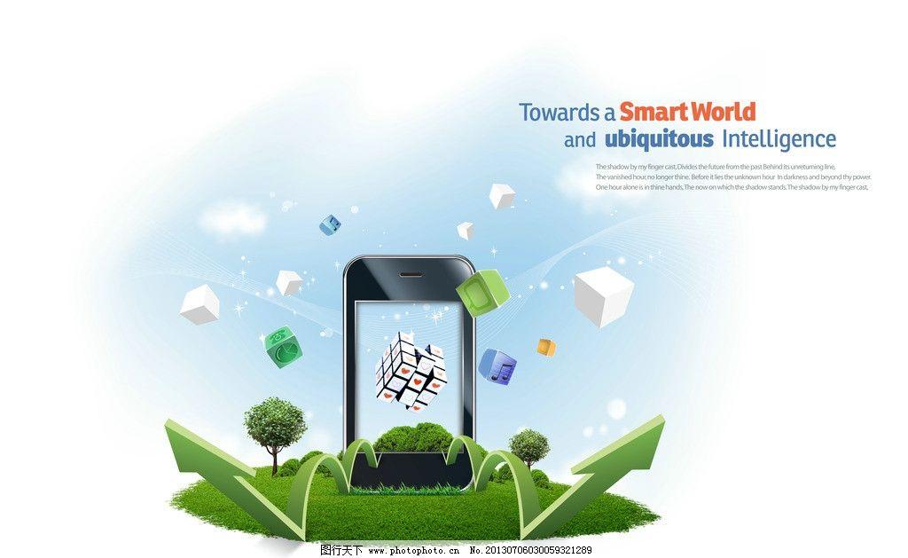 手机海报 创意海报 魔方 箭头 绿色草坪 草丛 树木 海报设计