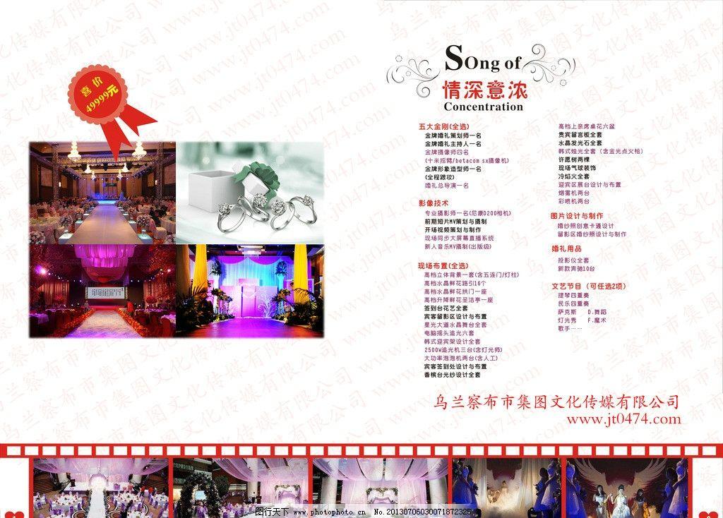 婚庆套餐 婚庆 价格表 高档套餐 高档婚庆套餐 海报设计 广告设计模板