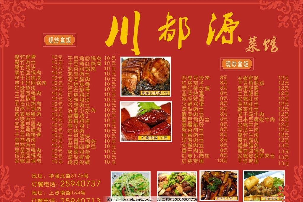 菜单 餐馆菜单 饭店菜单 菜单菜谱 点菜单 快餐菜单 高档菜单 广告