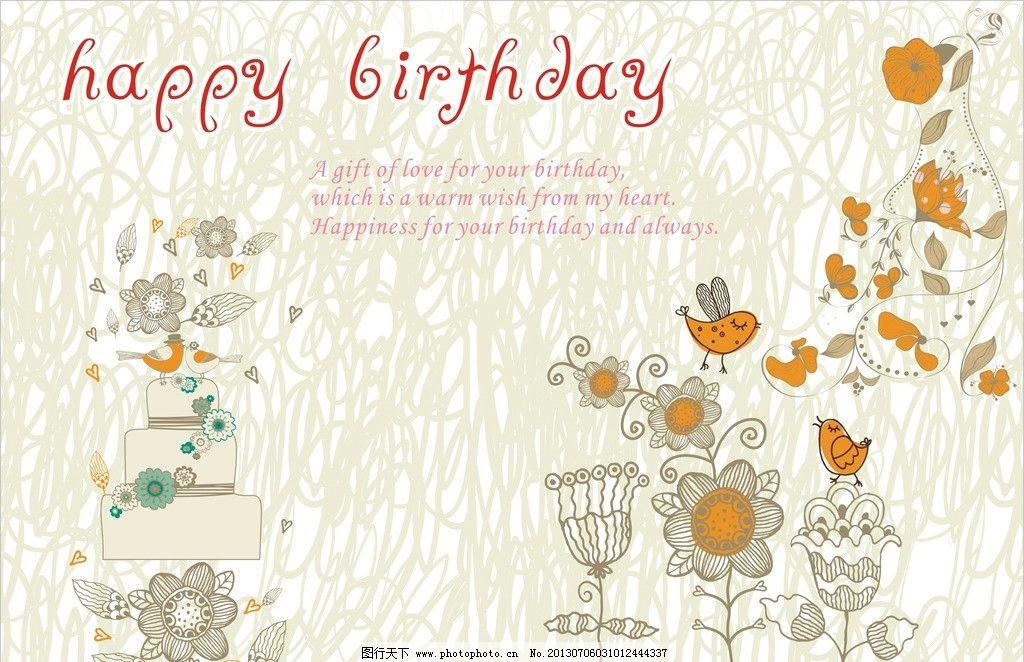 生日贺卡 卡片 手绘 矢量 花纹 爱情 婚礼 其他设计