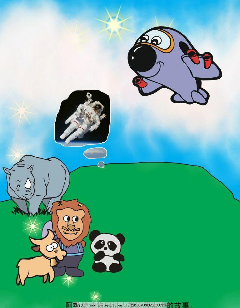 卡通相册 卡通狮子 熊猫 卡通飞机 卡通画 其他模板 摄影模板 源文件