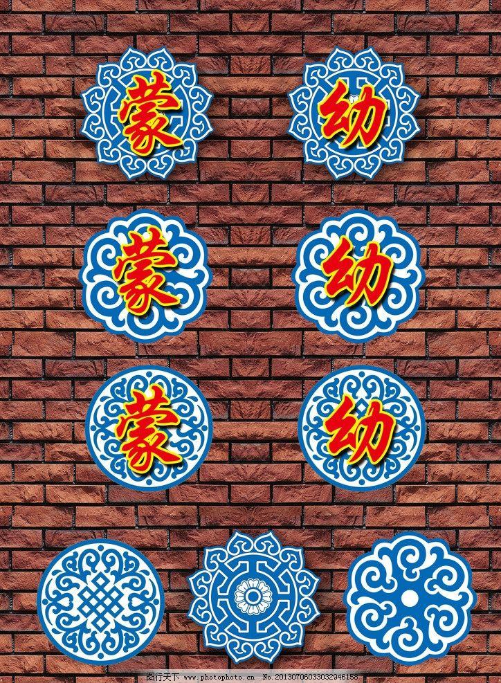 蒙古字体设计图