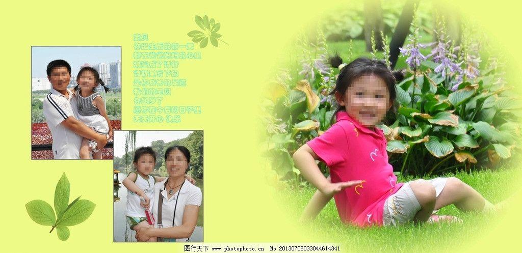 相册封面 儿童相册 模板 清新 psd 模板下载 外景 幸福 摄影模板 相册