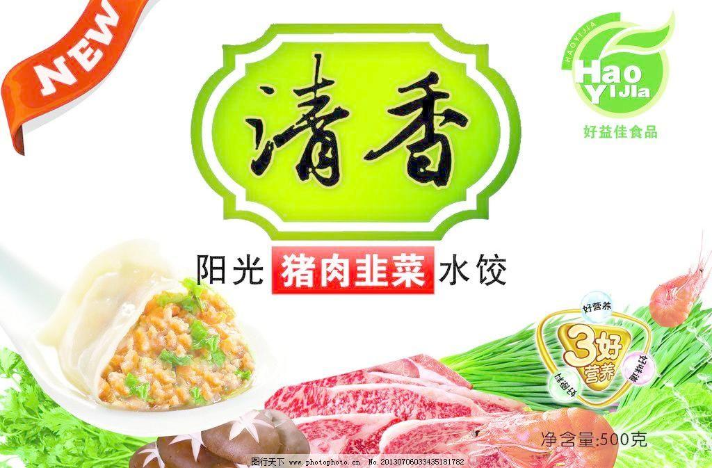 水饺包装袋 白菜 番茄 广告设计模板 饺子 辣椒 清香 肉 水饺包装袋素材下载